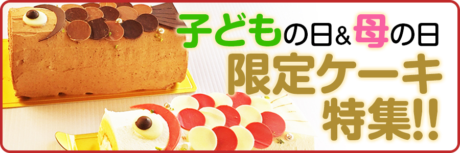 子どもの日&母の日限定ケーキ特集!!
