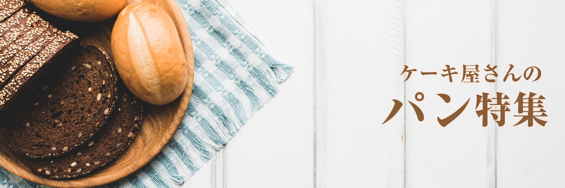 ケーキ屋さんのパン特集