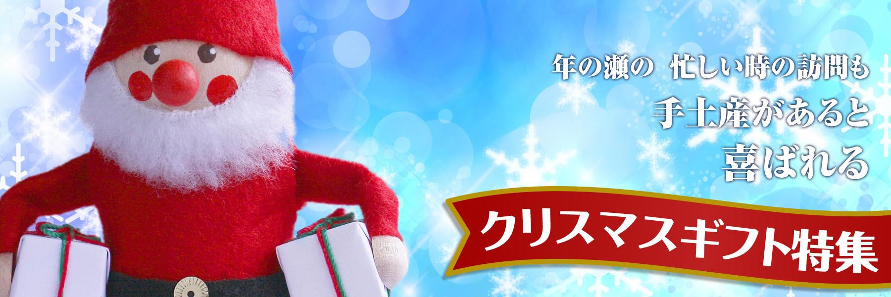 クリスマスギフト特集のバナー画像