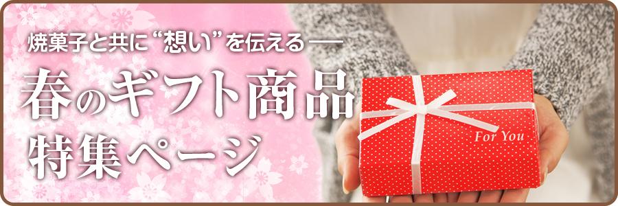 """焼菓子と共に""""想い""""を伝える…春のギフト商品特集ページ"""