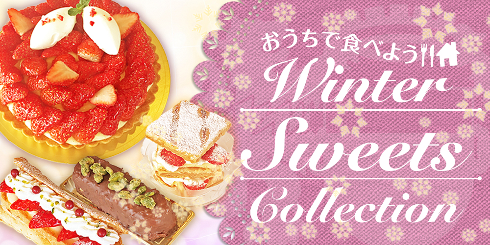 おうちで食べよう!!Winter Sweets Collection