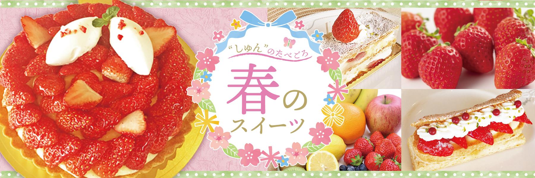 """""""しゅん""""のたべごろ〜春のスイーツ〜"""